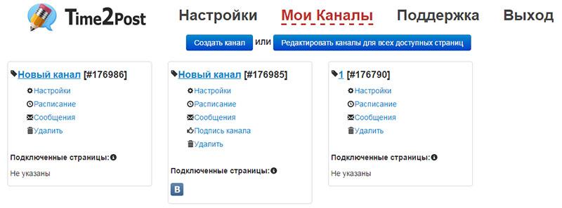 сервис автопостинга вконтакте time2post