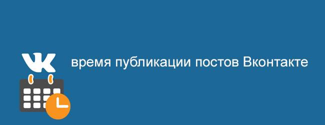 Лучшее время для публикации постов Вконтакте