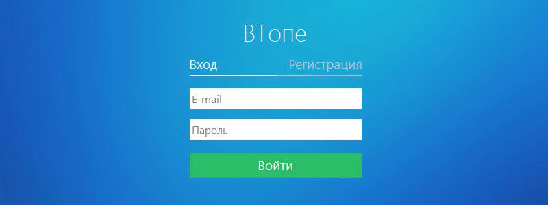 vtope_programm