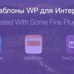 Бесплатные шаблоны WordPress для интернет-магазина