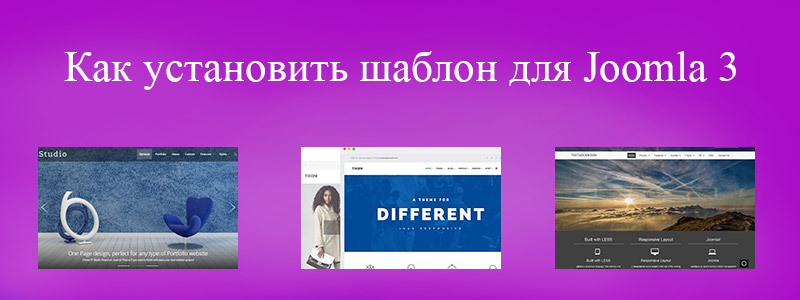 Как установить шаблон на Joomla 3