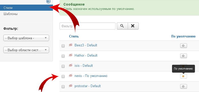 Как установить шаблон на Joomla 3.4 - шаг 4