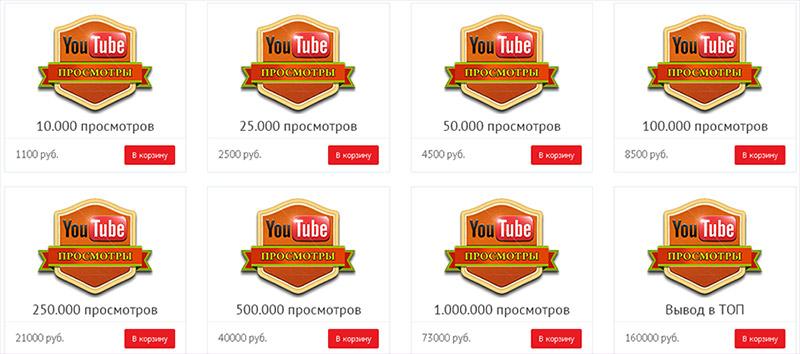 SocLike накрутка просмотров youtube