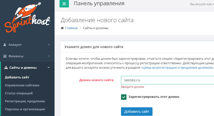 Установка Joomla на хостинг шаг 2