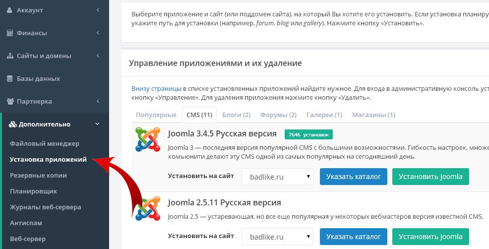 Установка Joomla на хостинг шаг 3