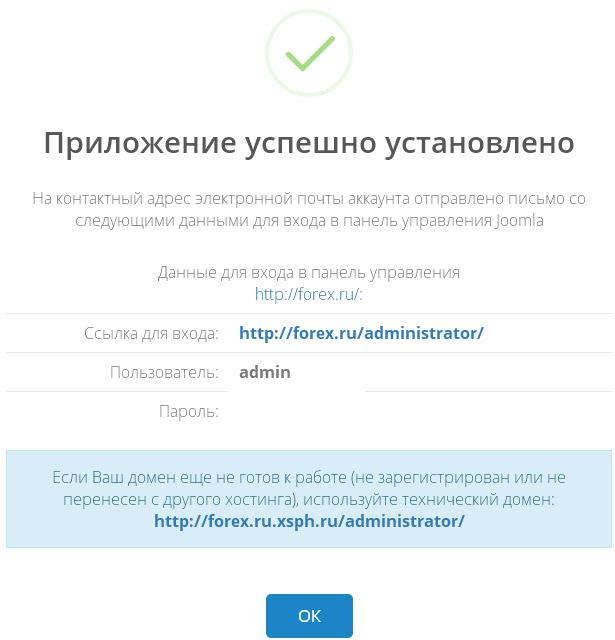 Установка Joomla на хостинг шаг 4