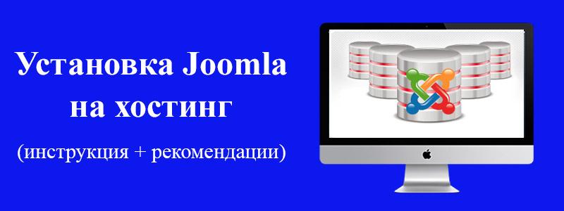 Установка Joomla на хостинг