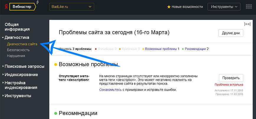 Диагностика сайта от Яндекс