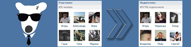 Как накрутить подписчиков в группу Вконтакте онлайн