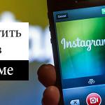 Как раскрутить аккаунт в Инстаграме