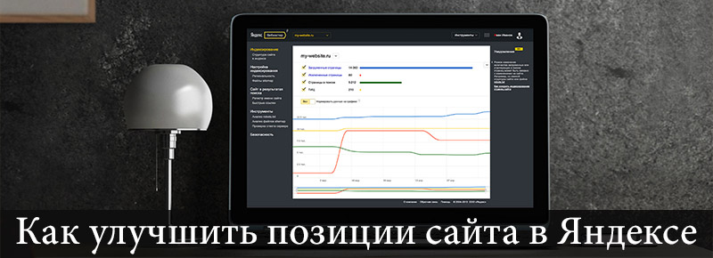 Как улучшить позиции сайта в Яндексе