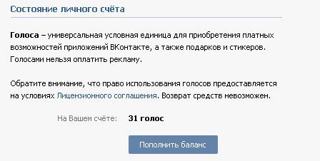 31 голосов вконтакте