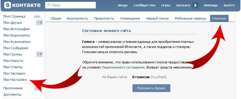 страница бесплатных голосов вконтакте