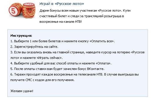 задание с бесплатными голосами вконтакте