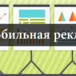 Размещение мобильной рекламы на сайте