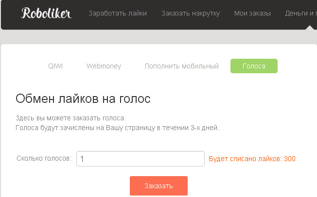 roboliker_besplatnie_golosa_vkontakte