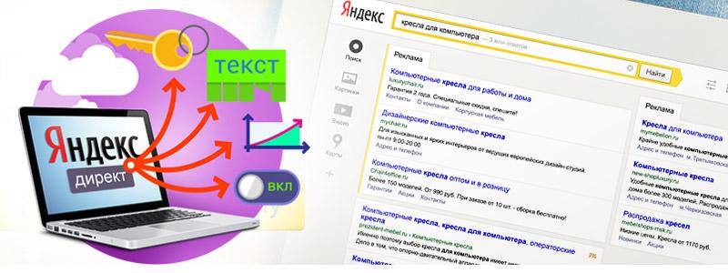 мобильная реклама от яндекса