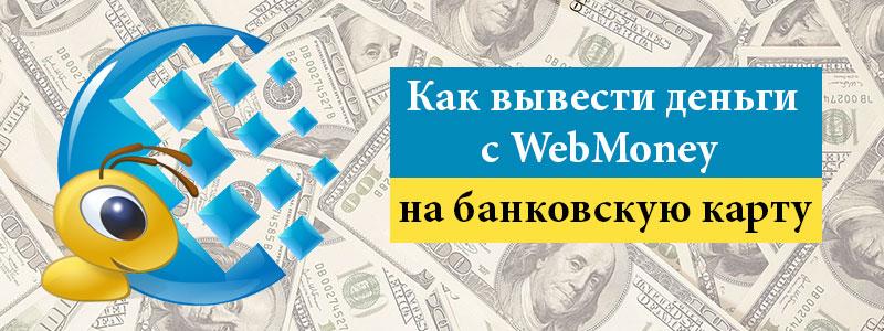 Как вывести деньги с WebMoney на банковскую карту
