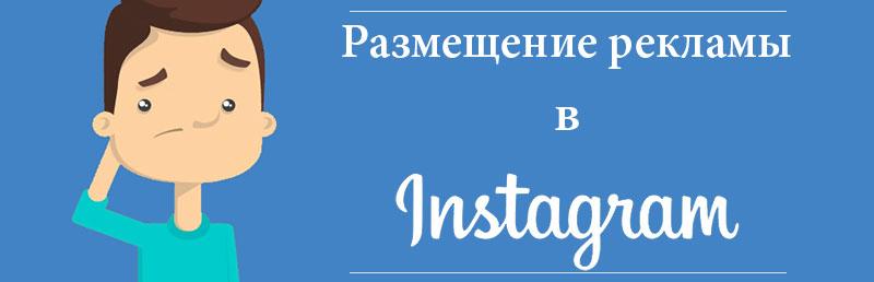 razmeshenie_reklami_v_instagramme