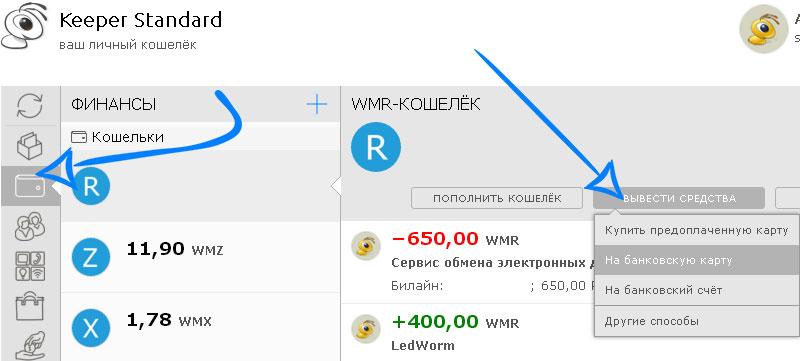 Пункт 2 - выбор выведения средств через карту