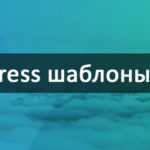 WordPress шаблоны 2016