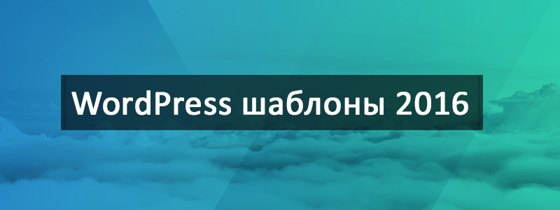wordpress-shablony-2016