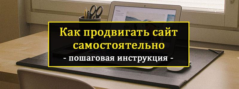 kak_prodvigat_sajt_samostoyatelno_pi