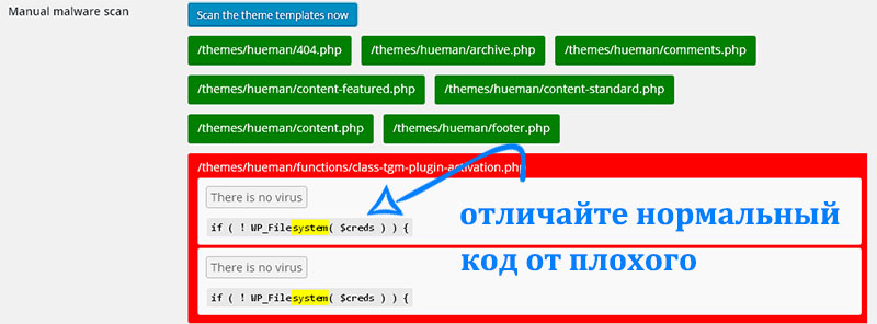 плагин antivirus для защиты wordpress 2016