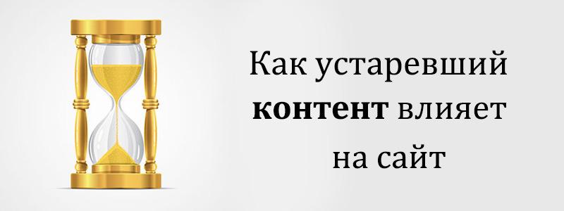 kak_ustarevshij_kontent_vliyaet_na_sajt