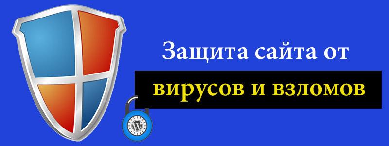 kak_zashhitit_sajt_ot_virusov_i_vzlomov