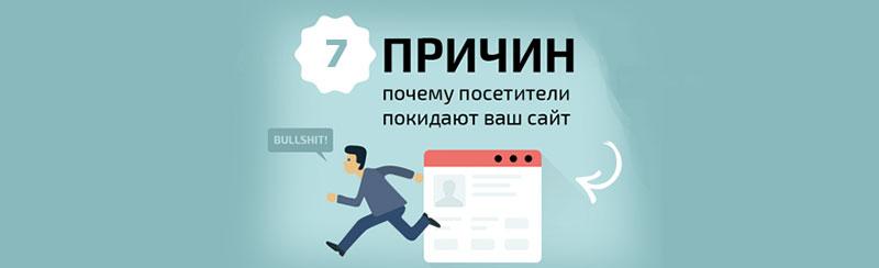7 причин почему покидают сайт