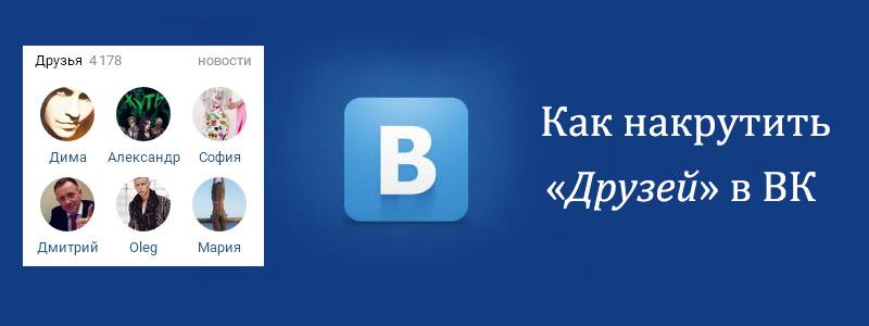 kak_nakrutit_druzej_v_vkontakte