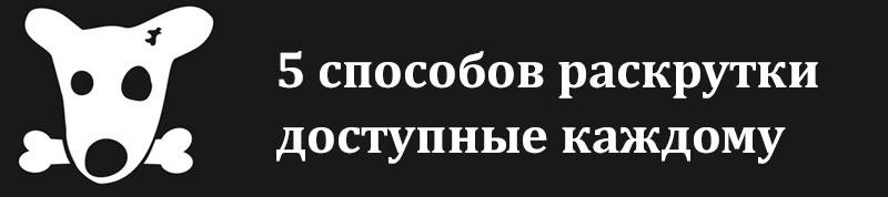 Бесплатные способы раскрутки группы Вконтакте