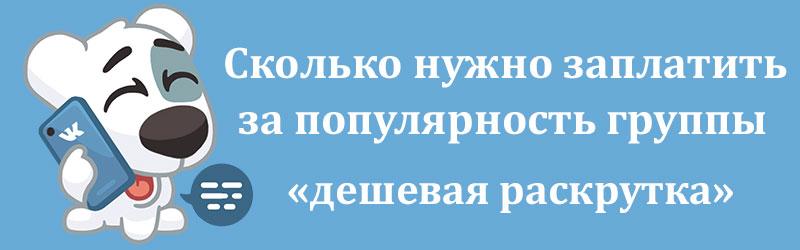 Как дешево и быстро раскрутить группу Вконтакте