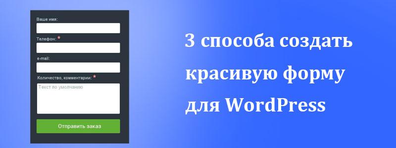 forma_obratnoj_svyazi_wordpress