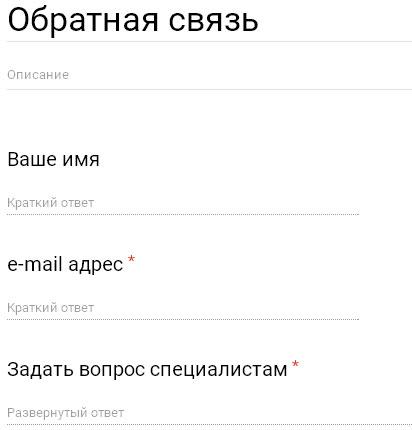 Google form - форма обратной связи от Google