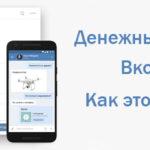 Как перевести деньги Вконтакте — новая функция VK