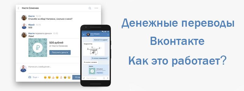 kak-perevesti-dengi-vkontakte