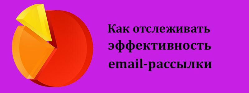 Как отслеживать эффективность email-рассылки