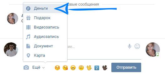 Как перевести деньги Вконтакте - 1