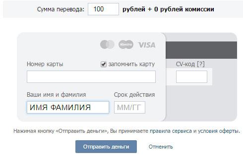 Как перевести деньги Вконтакте - 2