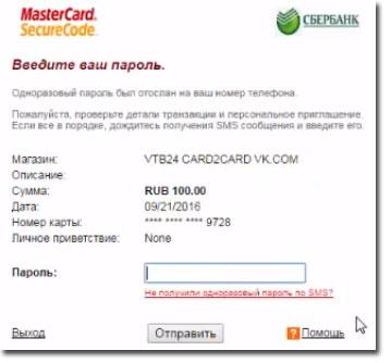 Как перевести деньги Вконтакте - 3