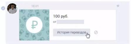 Как перевести деньги Вконтакте - 4