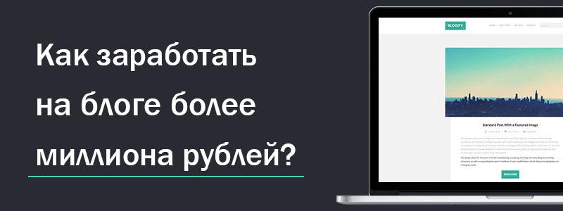 Как заработать на блоге более миллиона рублей