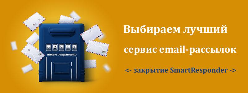 luchshij_servis_email_rassylok