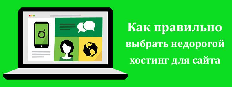 nedorogoj_hosting_dlya_sajta