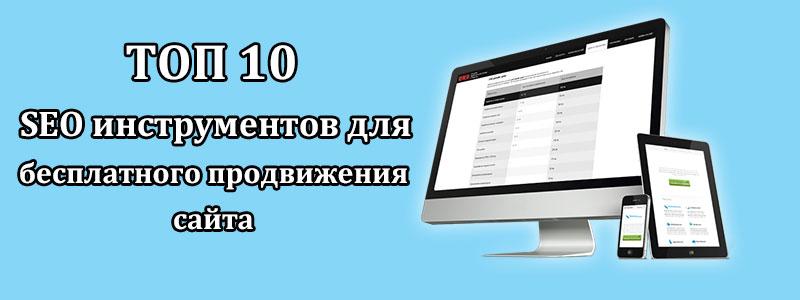Топ 10 SEO инструментов для бесплатного продвижения сайта