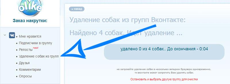 olike - удаление собачек из группы ВКонтакте