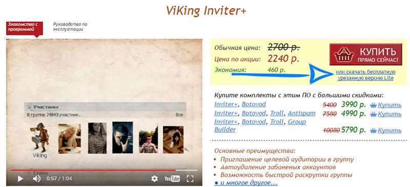 VIKING INVITER LITE 5.3.2 СКАЧАТЬ БЕСПЛАТНО