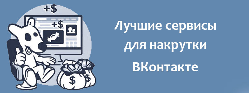 Сервисы накрутки ВКонтакте